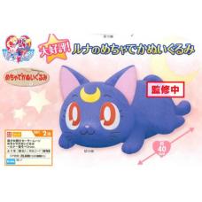 01-38768 Pretty Soldier Sailor Moon25th Anniversary Large size Nesoberi Plush- Luna