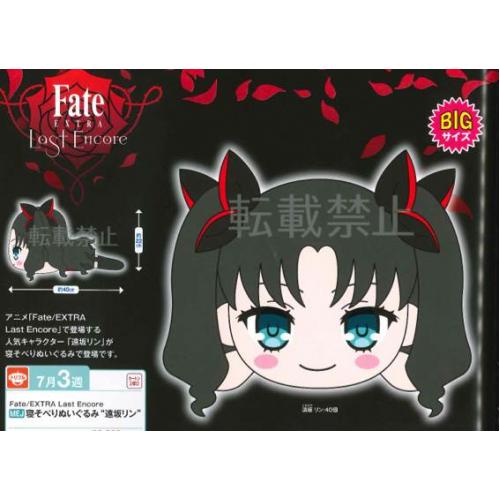 Fate//EXTRA Last Encore Mega Jumbo Nesoberi Plush Doll Tosaka Rin w// Tracking NEW