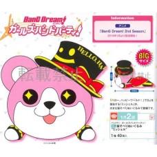01-29858 Bang Dream! Girls Band Party!  MEJ Nesoberi Plush Doll - Michelle  [PREORDER: JANUARY 2019]