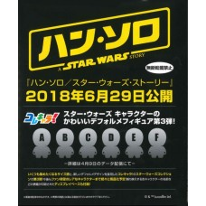 CM-24729 Bandai Star Wars Collcection 03 Han Solo 300y [PREORDER: JUNE 2018]