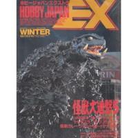 05-31004 Hobby Japan Ex (Winter 97) Gamera Cover