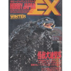 05-31004 Hobby Japan Ex (Winter 97) Gamera Cover